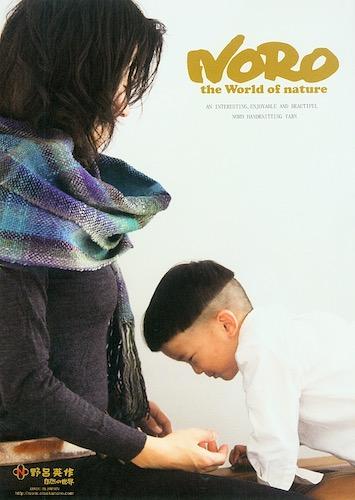 Noro Booklet - Kureopatora 1002