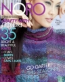 NORO Knitting Magazine No. 3 - HW2013